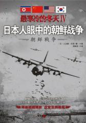 日本人眼中的朝鲜战争
