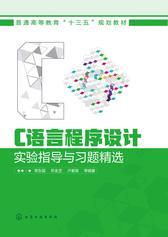 C语言程序设计实验指导与习题精选