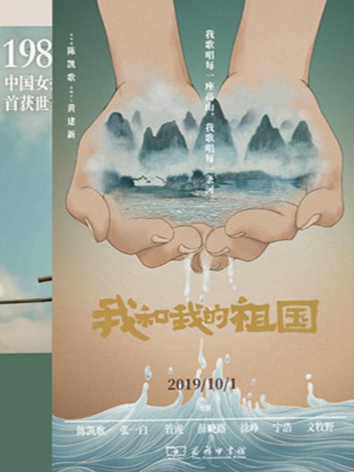 我和我的祖国(70周年,7位导演,7段故事,汇集感动中国的瞬间)