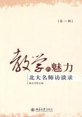 教学的魅力:北大名师访谈录(第一辑)
