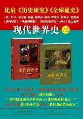 现代世界史(网上独家)(试读本)