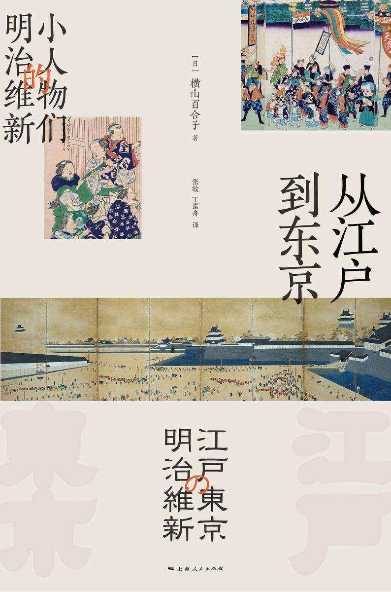 从江户到东京:小人物们的明治维新