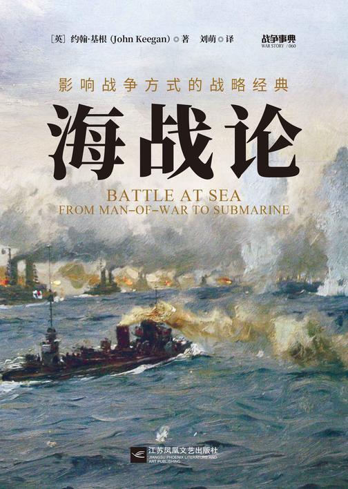 战争事典060:海战论:影响战争方式的战略经典