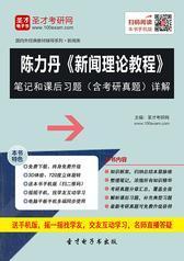陈力丹《新闻理论教程》笔记和课后习题(含考研真题)详解