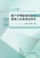 破产审判疑难问题与管理人实务规范研究