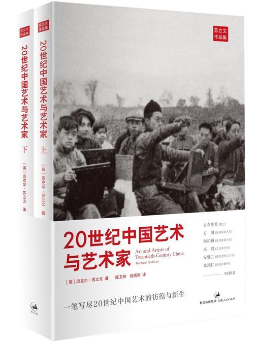 苏立文:20世纪中国艺术与艺术家(套装上下册)