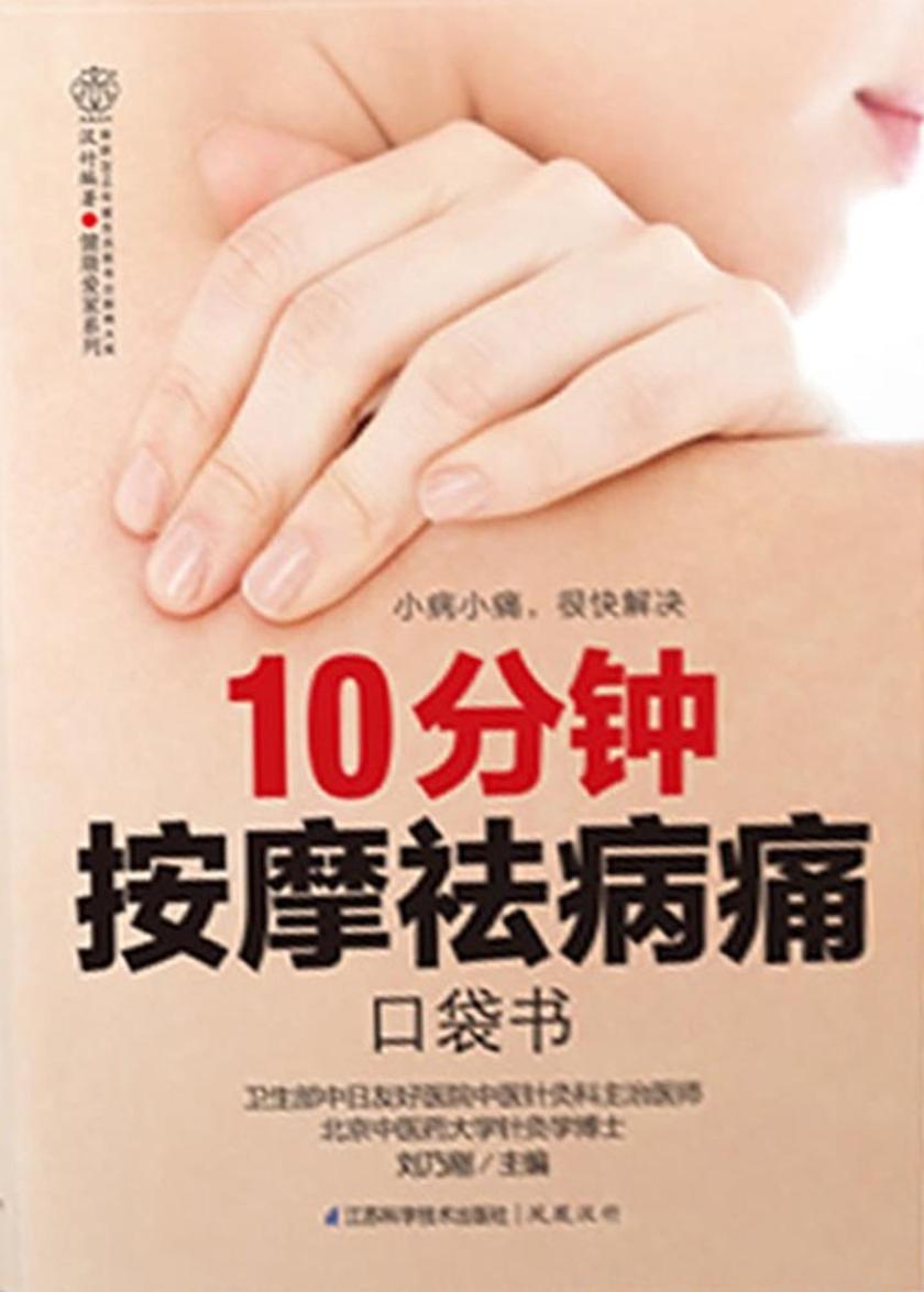 10分钟按摩祛病痛口袋书(仅适用PC阅读)