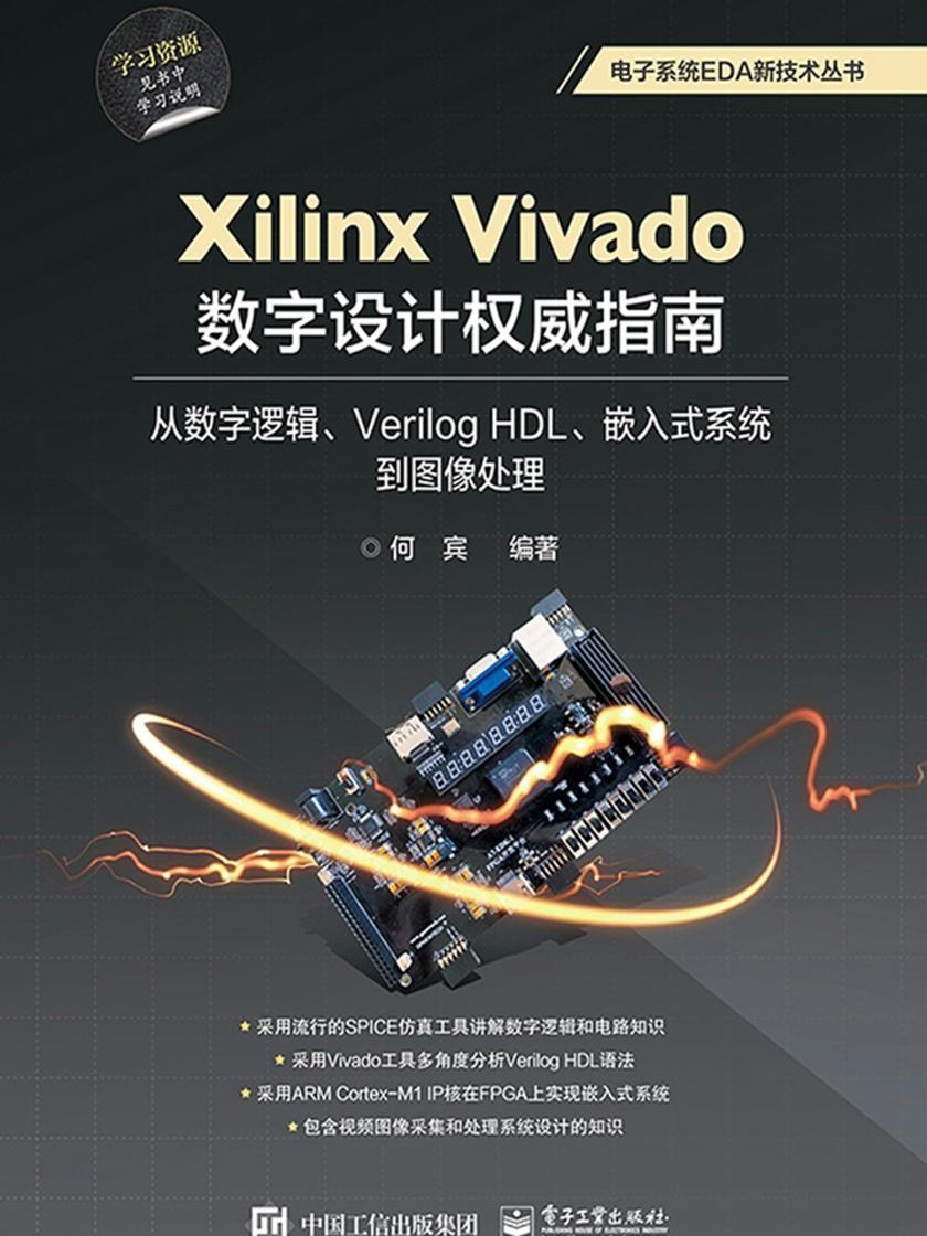 Xilinx Vivado数字设计权威指南:从数字逻辑、Verilog HDL、嵌入式系统到图像处理