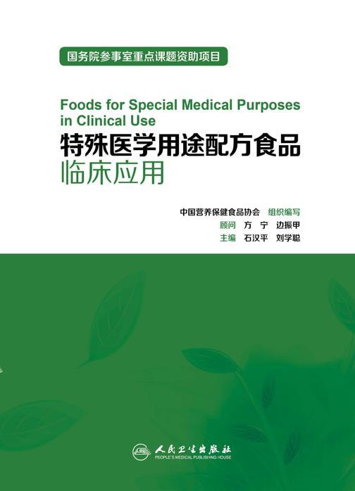 特殊医学用途配方食品临床应用
