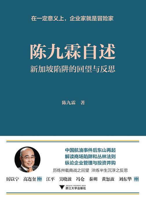 陈九霖自述:新加坡陷阱的回望与反思