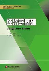 """高职高专""""十二五""""规划精品教材·财经商贸类系列教材:经济学基础"""