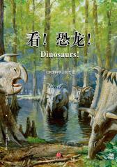 看!恐龙!(电子杂志)