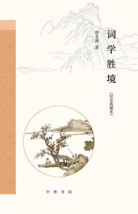 词学胜境(纪念典藏本)——(精)跟大师学诗词
