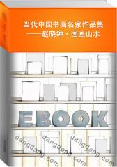 赵晓钟国画山水(仅适用PC阅读)
