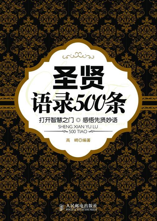 圣贤语录500条