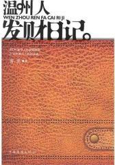 温州人发财日记(试读本)