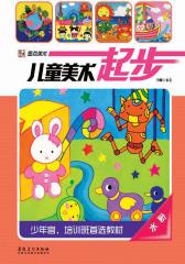 儿童美术起步·水粉(仅适用PC阅读)