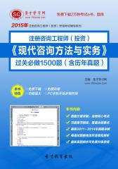 圣才学习网·2015年咨询工程师《现代咨询方法与实务》过关必做1500题(含历年真题)(仅适用PC阅读)