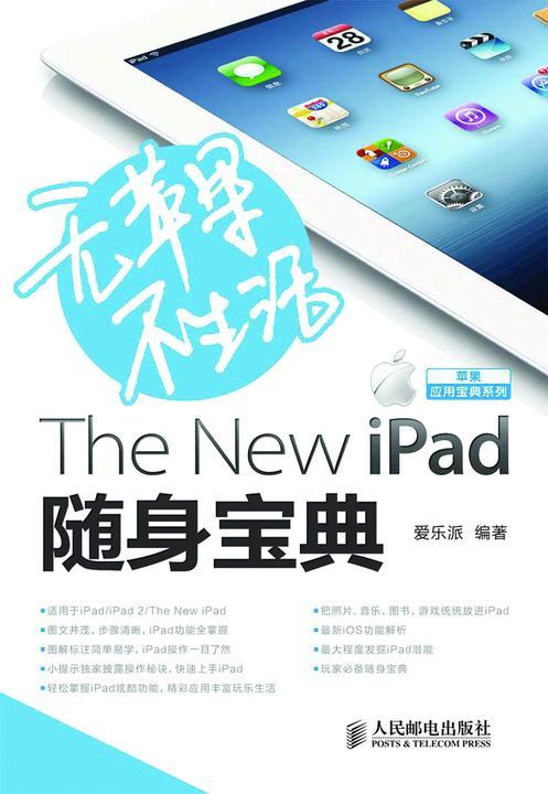 无苹果不生活:The New iPad随身宝典