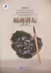 福商讲坛(第7期、第8期)