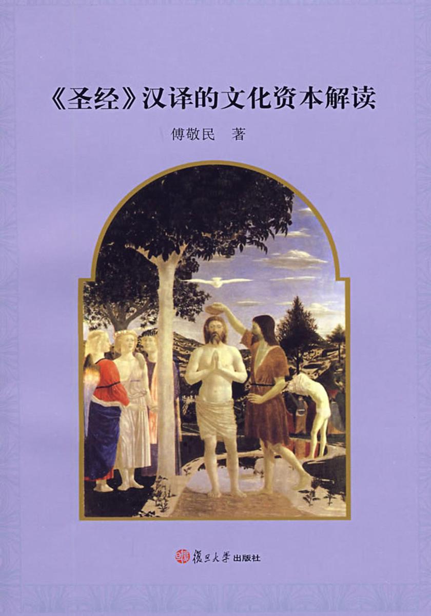 《圣经》汉译的文化资本解读