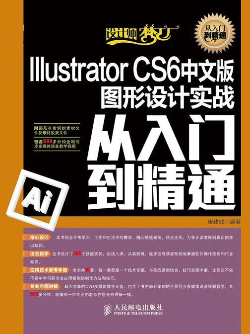 IllustratorCS6中文版图形设计实战从入门到精通