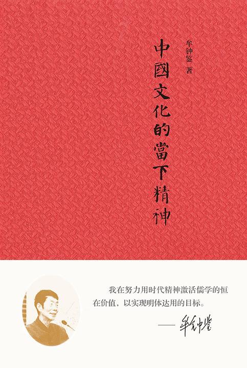 中国文化的当下精神(精)