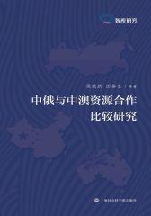 中俄与中澳资源合作比较研究