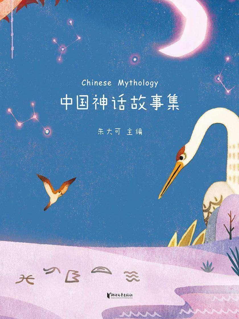 中国神话故事集