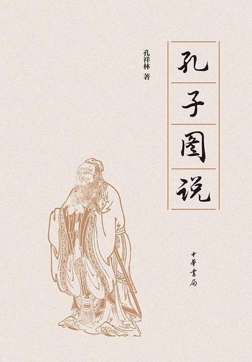 孔子图说(精)
