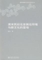 清末民初北京舆论环境与新文化的登场