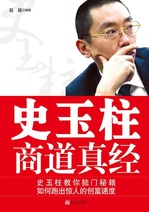 史玉柱商道真经(仅适用PC阅读)