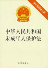 《中华人民共和国未成年人保护法》(2012最新修正版)