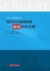 现代外科健康教育·泌尿外科分册