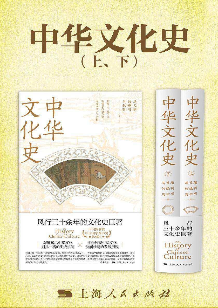 中华文化史(全二册)