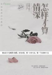 怎样才算情深(《曾爱》后,初恋纪念读物再次奉献纯爱之作,辛夷坞作序力荐!)(试读本)