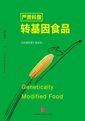严肃科普转基因食品(电子杂志)