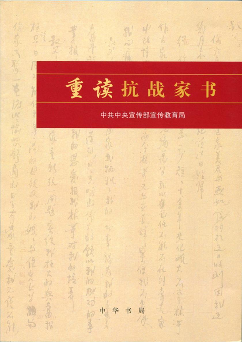 重读抗战家书(抄写)