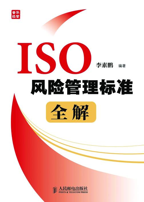 ISO风险管理标准全解