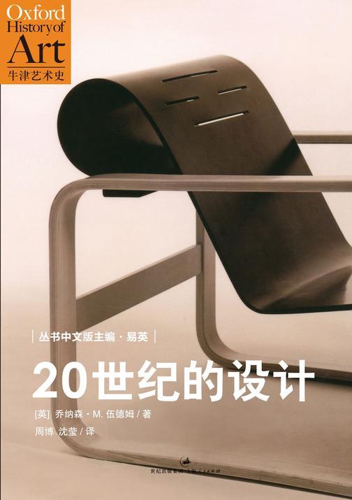 牛津艺术史系列:20世纪的设计