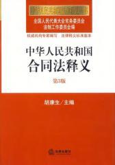 中华人民共和国合同法释义(第3版)