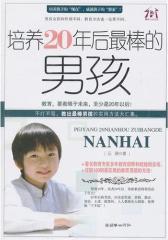 培养20年后 棒的男孩(试读本)