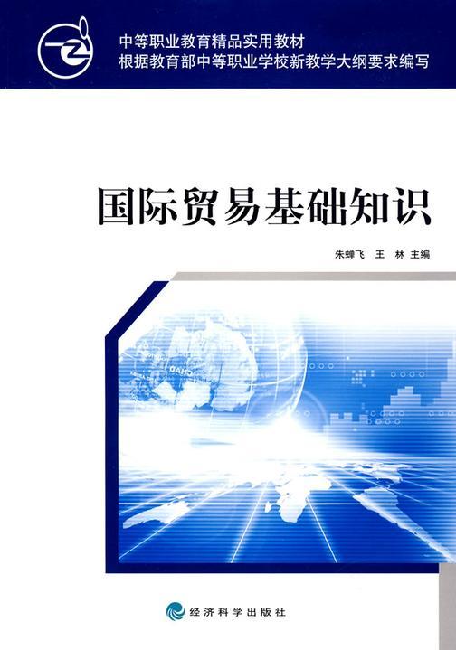 国际贸易基础知识