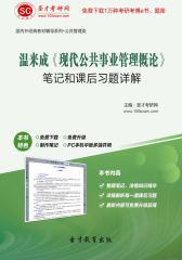 圣才学习网·温来成《现代公共事业管理概论》笔记和课后习题详解(仅适用PC阅读)