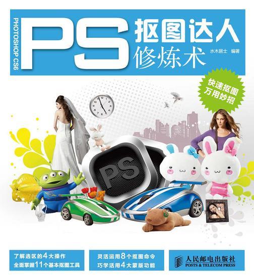 PS抠图达人修炼术(不提供光盘内容)(仅适用PC阅读)