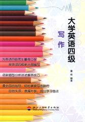 大学英语四级写作(试读本)
