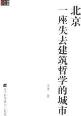 北京——一座失去建筑哲学的城市(试读本)