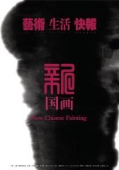 艺术生活快报 半月刊 2011年03期(仅适用PC阅读)