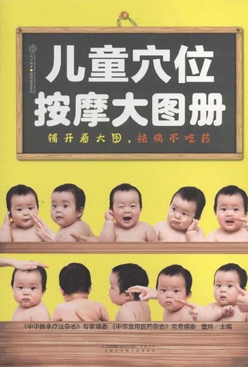 儿童穴位按摩大图册
