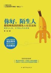 你好,陌生人:最简单高效的陌生人社交法则